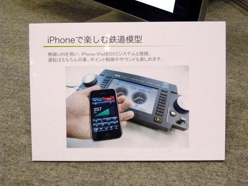 iPhoneで楽しむ鉄道模型