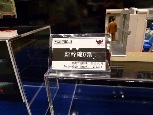 新幹線0系の価格