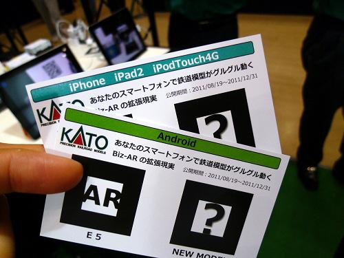 Biz-ARの拡張現実 カード