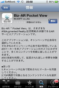 Biz-AR Pocket Viewのインストール