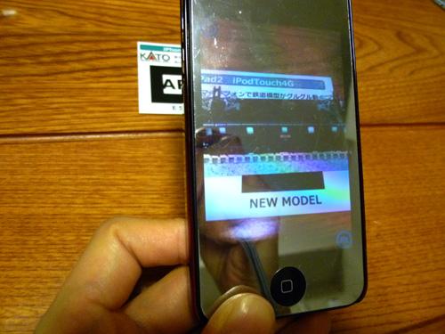 模型が映し出されたアイフォン