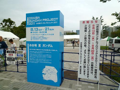 お台場ガンダムプロジェクト2011の入り口