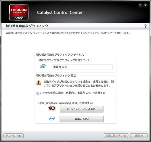 Catalyst Control Center(ハイパフォーマンスGPU有効)