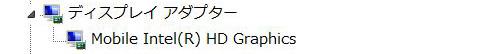 外部GPU無効時 デバイスマネージャの内容