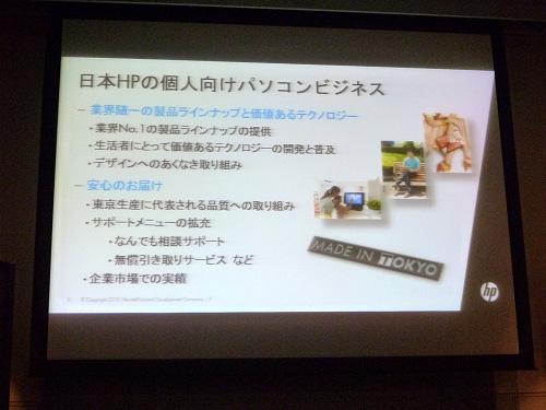日本HPの個人向けPCビジネスについて