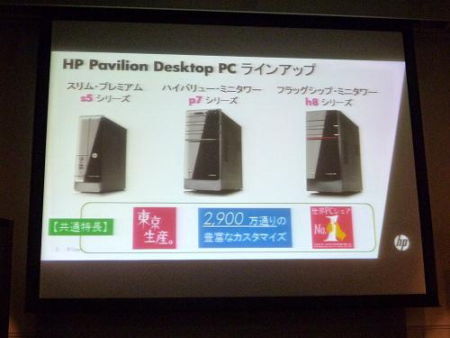 HP PavilionデスクトップPC ラインアップ