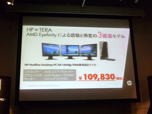 HPとTERA、AMDによる3画面モデル