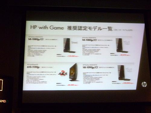 HPの推奨認定モデル一覧