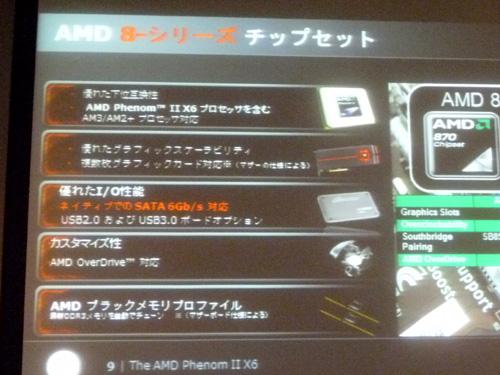 AMD 8シリーズチップセット