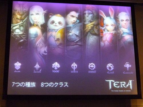 TERAの紹介