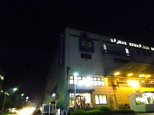 日本HP 昭島工場