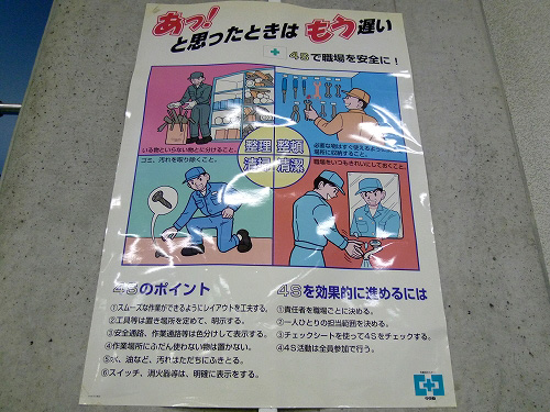 工場内のポスター