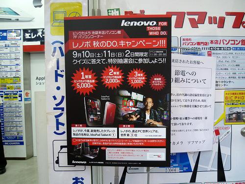 レノボ 秋のDo.キャンペーン