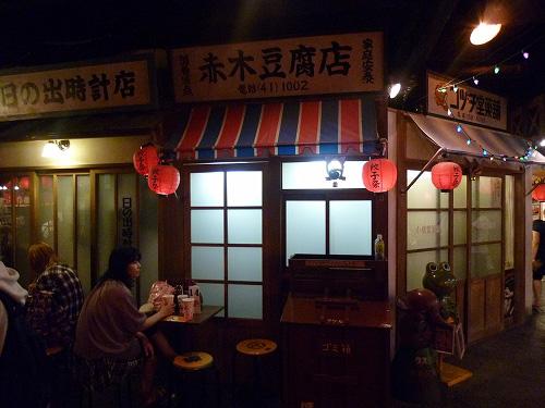 赤木豆腐店