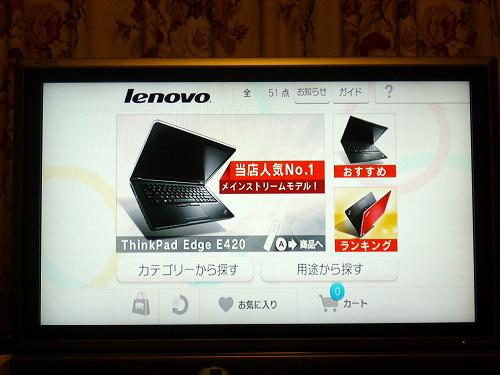レノボショッピング Wiiの間店