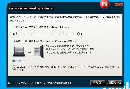 Lenovo reading optimizer