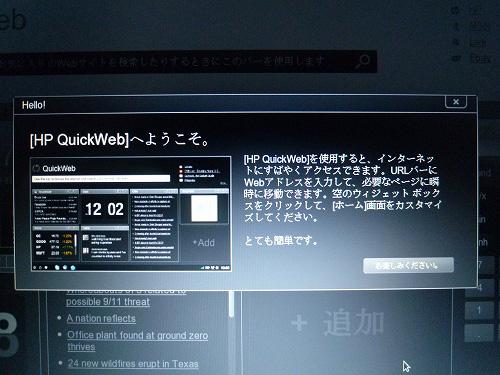HP Quick webへようこそ
