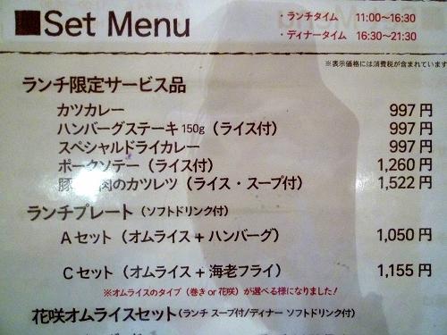 洋食亭ブラームスのメニュー
