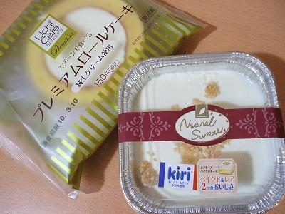 Kiri ベイクド&レアチーズ