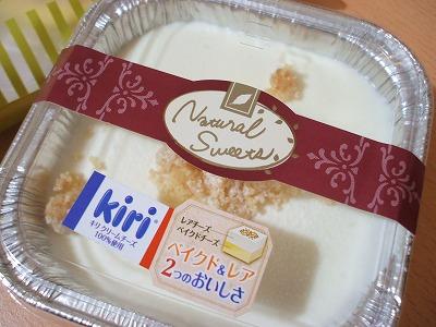 Kiri ベイクド&レアチーズ2