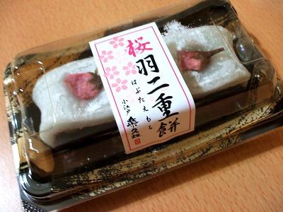 桜羽二重餅