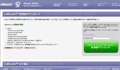 eBoostr 日本公式サイト