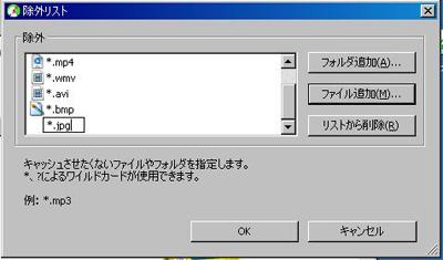 eBoostrコントロールパネル