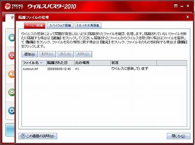 ウイルスに感染。隔離されたautorun.infファイル