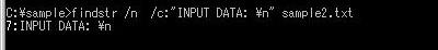 findstrの使用例