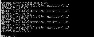 renのリネーム例