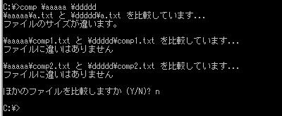 compの使用例