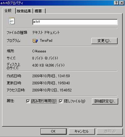 ファイルのプロパティ