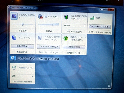 HP TouchSmart tx2 冬モデル