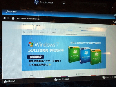 HP TouchSmart 600PC/300PCの写真