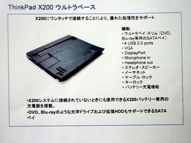 ThinkPad X200 ウルトラベースの資料