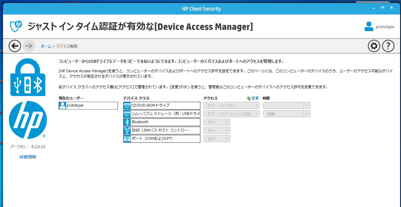 Solved: removal/uninstall hp protecttools security manager page.