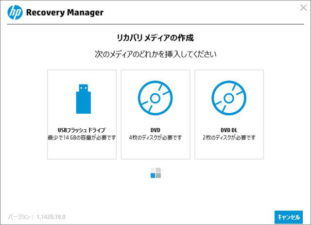 HP Recovery Managerを利用してリカバリディスク …