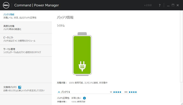 Dell™ Backup and Recovery Manager (Dell バック …