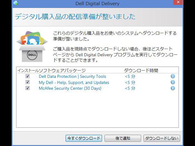 Dellの常駐プログラムの解除 - Windows 7 解決済み| …