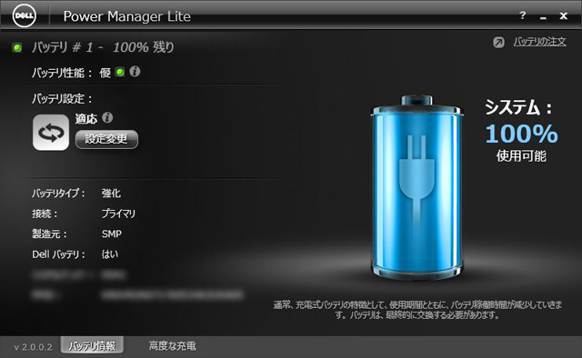 Dell Backup and Recoveryを起動・常駐させない方法