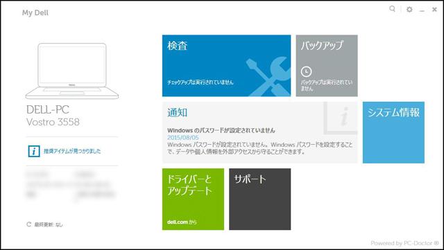 デルのバックアップソフトについて - Windows 7 解 …